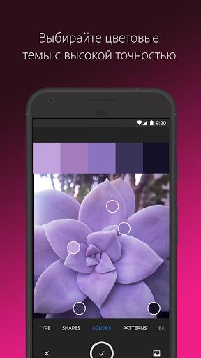 Adobe Capture скриншот 4
