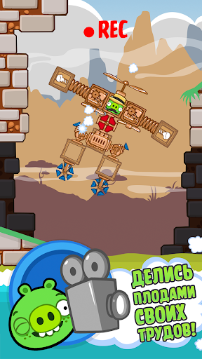 Bad Piggies скриншот 5