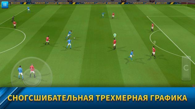 Dream League Soccer 2020 скриншот 2