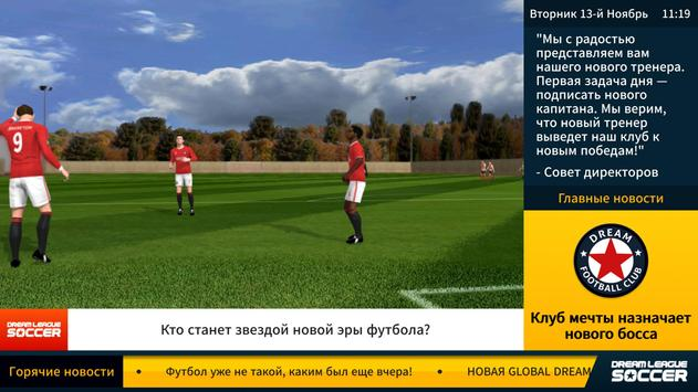 Dream League Soccer 2020 скриншот 3