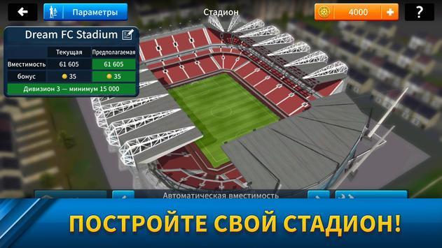 Dream League Soccer 2020 скриншот 5