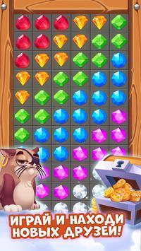 Сокровища Пиратов - Три в Ряд скриншот 2