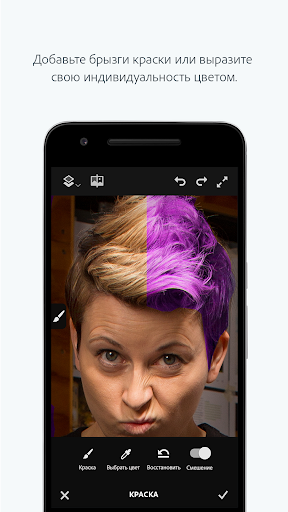 Adobe Photoshop Fix скриншот 4