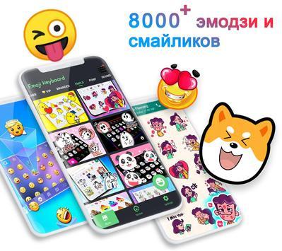Emoji клавиатура скриншот 1