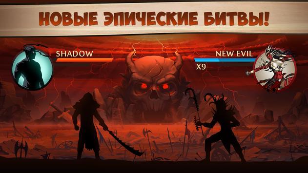 Shadow Fight 2 скриншот 1