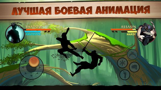 Shadow Fight 2 скриншот 2