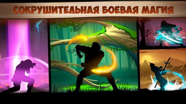 Shadow Fight 2 скриншот 3