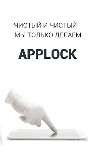 шлюз - AppLock скриншот 4