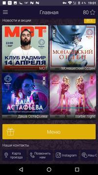Radmir club скриншот 2
