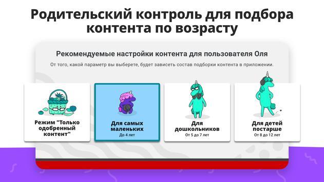 YouTube Детям скриншот 3