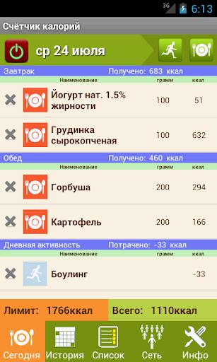 Калькулятор калорий для похудения скриншот 1