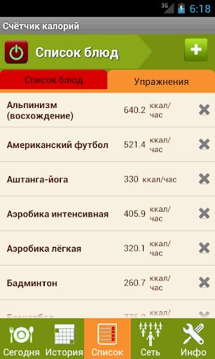 Калькулятор калорий для похудения скриншот 3