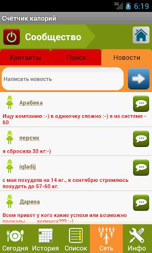 Калькулятор калорий для похудения скриншот 4