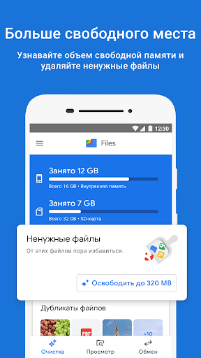 Google Files скриншот 1