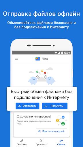 Google Files скриншот 4
