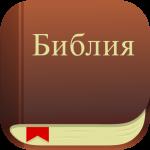Библия + Аудио