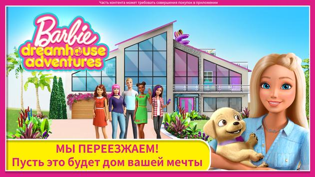 Barbie Dreamhouse Adventures скриншот 1