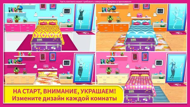 Barbie Dreamhouse Adventures скриншот 2