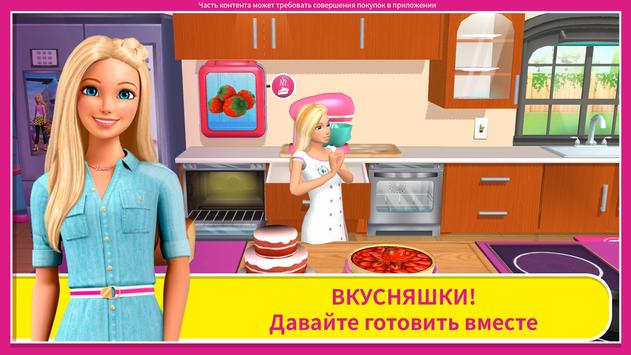 Barbie Dreamhouse Adventures скриншот 3