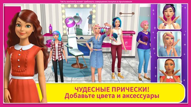 Barbie Dreamhouse Adventures скриншот 4
