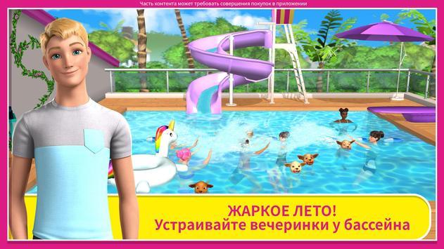 Barbie Dreamhouse Adventures скриншот 5