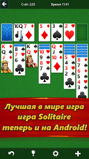 Microsoft Solitaire Collection скриншот 1