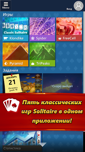 Microsoft Solitaire Collection скриншот 2