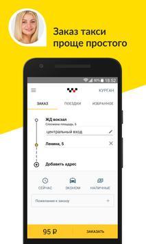 Такси Maxim скриншот 1