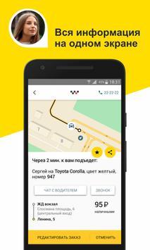 Такси Maxim скриншот 2