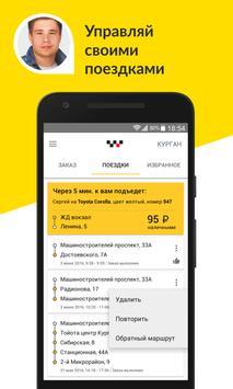 Такси Maxim скриншот 3