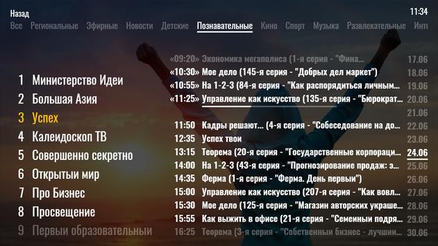 IPTVPORTAL скриншот 4