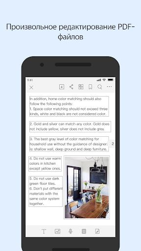 Foxit PDF Reader Mobile скриншот 3