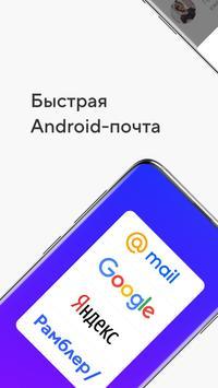 Почта Mail.ru скриншот 1