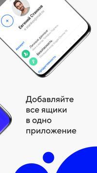 Почта Mail.ru скриншот 2