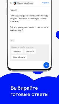 Почта Mail.ru скриншот 4