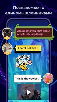 Amino скриншот 2