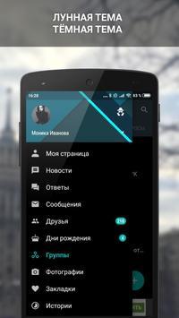 ВКонтакте Amberfog скриншот 1