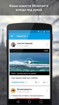 ВКонтакте Amberfog скриншот 4