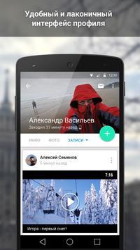 ВКонтакте Amberfog скриншот 5