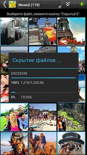 Gallery Lock (русский) скриншот 3
