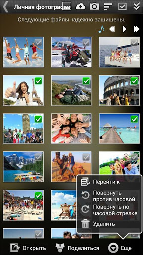 Gallery Lock (русский) скриншот 4