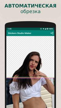 Создай стикеры для WhatsApp скриншот 2