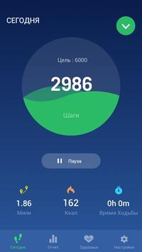 Шагомер - Cчётчик шагов & cчётчик калорий скриншот 1