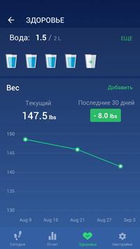 Шагомер - Cчётчик шагов & cчётчик калорий скриншот 3