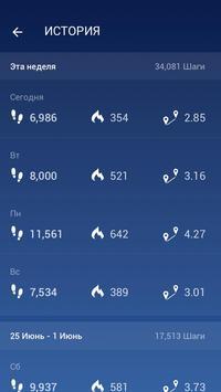 Шагомер - Cчётчик шагов & cчётчик калорий скриншот 5