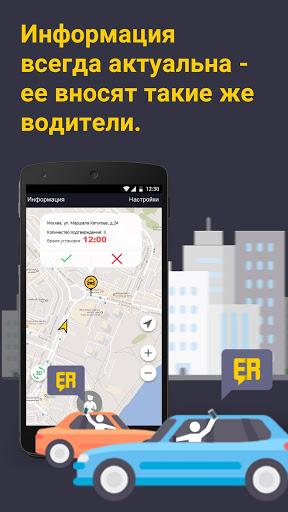 Easy Ride Где ГАИ скриншот 4