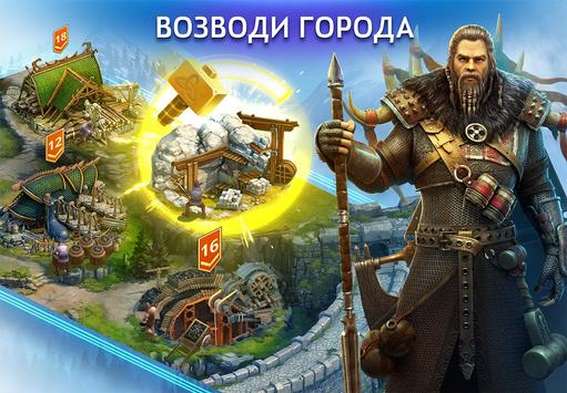 Vikings: War of Clans скриншот 2