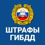 Штрафы ГИБДД официальные - оплата штрафов онлайн
