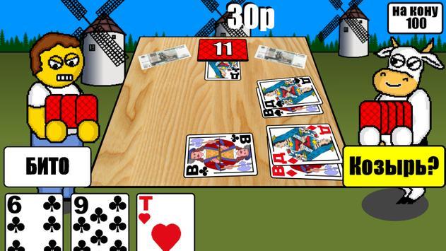 Дурак на деньги скриншот 5