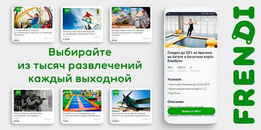 FRENDI скидки и купоны скриншот 2